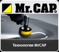 Технологии ухода за автомобилем Mr.Cap