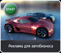 Реклама для автобизнеса
