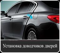 Установка доводчиков на автомобили
