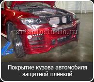 Покрытие кузова автомобиля защитной пленкой