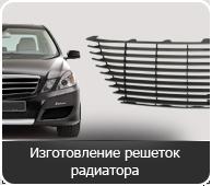 Изготовление решеток радиатора для автомобилей