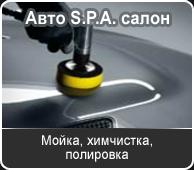 Авто S.P.A. салон